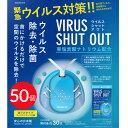 空間除菌 ウイルス除菌 首掛けタイプ ウイルス除去 ウイルスシャットアウト 50個セット(1ヶ月×50個) 日本製 1ヶ月持…