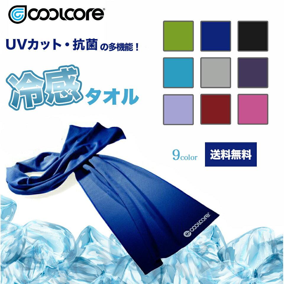 【4/25発送 300円OFFクーポンで早割】クールコアタオル cool core スポーツタオル タオル 冷感 冷却 熱中症対策 紫外線対策 UVカット