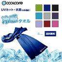 【まとめ買い300円クーポン】クールコアタオル cool core スポーツタオル タオル 冷感 冷却 熱中症対策 紫外線対策 UV…