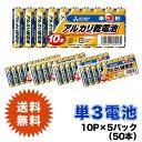 ★メール便送料無料★【単3形 アルカリ乾電池 50本セット】電池 乾電池 MITSUBISHI 三菱 LR6(N)