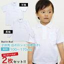【クーポンで150円OFF!】【子供ポロシャツ 2枚セット】スクール 白 ポロシャツ 選べる2枚セット 子供長袖 子供半袖 …