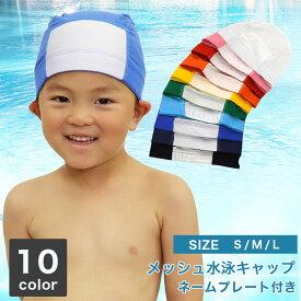 スイムキャップ ナイロン メッシュ 子供用 大人用 水泳帽 ネーム プレート 名前 S/M/L/LL S104658 S03465 【メール便 送料無料】
