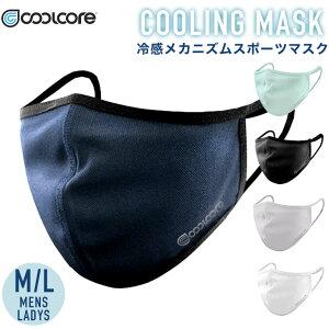 クールコアマスク coolcore マスク冷感 クーリングマスク 夏マスク 冷却 M L 白 黒 ネイビー ブルー 洗える 速乾 UVカット熱中症対策 紫外線対策 UVカット※ご購入8個までネコポス便で発送