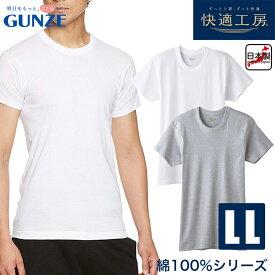 グンゼ 快適工房 紳士 半袖 丸首 シャツ 綿100% 肌着 インナー GUNZE LLサイズ【メール便可】KH50146