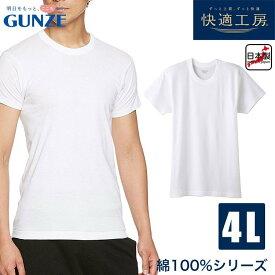 グンゼ 快適工房 紳士 半袖 丸首 シャツ 綿100% 肌着 インナー GUNZE 4Lサイズ【メール便可】KH5014