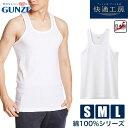 グンゼ 快適工房 紳士 ランニング シャツ 綿100% タンクトップ 肌着 インナー GUNZE S/M/L【メール便可】KH5020