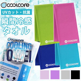 クールコアタオル cool core スポーツタオル タオル 冷感 冷却 熱中症対策 紫外線対策 UVカット