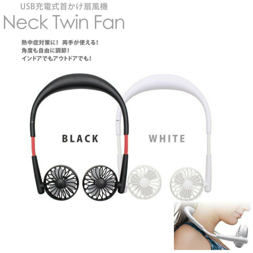 Neck Twin Fan USB充電式 首かけ扇風機 熱中症対策 ひんやりグッズ アウトドア インンドア