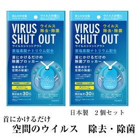 空間除菌 ウイルス除菌 首掛けタイプ ウイルス除去 ウイルスシャットアウト 2個セット(1ヶ月×2個) 日本製 1ヶ月持続効果首かけ マスク VIRUS SHUT OUT ウィルスシャットアウト 首にかけるだけ インフルエンザ 花粉対策 花粉グッズ