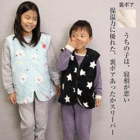 【送料無料】あったか かわいい キッズ スリーパー 男の子 女の子 子ども 星柄 水玉