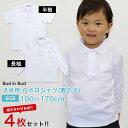 【子供ポロシャツ お買い得4枚セット→1枚790円】スクール 白 ポロシャツ 選べる4枚セット 子供長袖 子供半袖 キッズ …