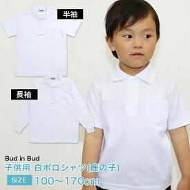 4e427c7f84a86  子供ポロシャツ スクール 白 ポロシャツ 1枚 子供長袖 子供半袖 キッズ スクールポロシャツ