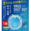 空間除菌 ウイルス除菌 首掛けタイプ ウイルス除去 ウイルスシャットアウト (1ヶ月×1個) 日本製 1ヶ月持続効果首かけ…