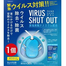 空間除菌 ウイルス除菌 首掛けタイプ ウイルス除去 ウイルスシャットアウト (1ヶ月×1個) 日本製 1ヶ月持続効果首かけ マスク VIRUS SHUT OUT ウィルスシャットアウト 首にかけるだけ インフルエンザ 花粉対策 花粉グッズ