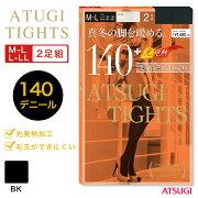 2点セット送料無料日本製ATSUGITIGHTS厚木アツギタイツ140Dデニール2足組光発熱M-LL-LLブラック
