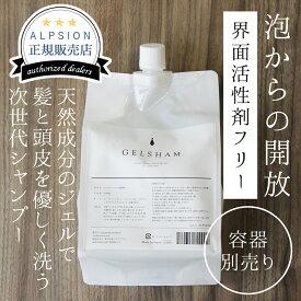 アルピジョン GELSHAM ジェルシャン s (全身洗浄料) 1000g <容器別売り>