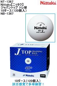 即日発送可★品番:NB-1367Nittaku【ニッタク】NB-1367ジャパントップ トレ球 10ダース(120個入)NT-1367卓球 ボール 練習用 硬式40ミリ