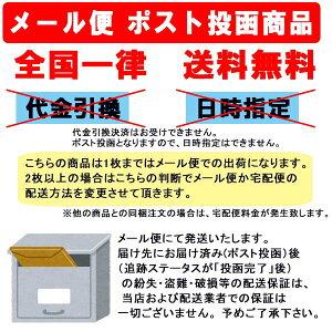 【メール便、ポスト投函商品】