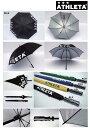 品番:05187≪2016SS≫【アスレタ】UVアンブレラ(晴雨兼用傘)