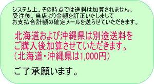 (北海道・沖縄県は送料料金表参照)