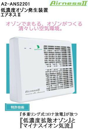 低濃度オゾン発生装置A2-ANS2201