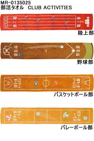 部活タオルMR-0135025
