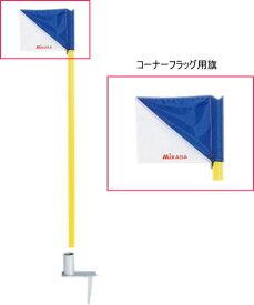 品番:MCFF 【ミカサ】サッカー コーナーフラッグ用/旗 コーナーフラッグ フラッグ