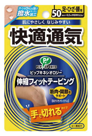 品番:PS282【ミカサ】キネシオロジーテープ≪MIKASA≫