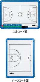 品番:SBBS-B 【ミカサ】バスケットボール作戦盤 バスケットボール 作戦盤 バスケ