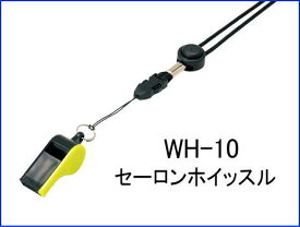品番:WH-10-BKY 【ミカサ】バレーボール セーロンホイッスル バレー ホイッスル 審判笛 バレーボール レフリー 審判