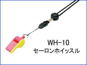 品番:WH-10-PY 【ミカサ】バレーボール セーロンホイッスル バレー ホイッスル 審判笛 バレーボール レフリー 審判