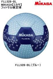 品番:FLL528-BLMIKASA【ミカサ】フットサル検定球 一般 大学 高校 中学校 フットサルボール 検定球 4号球 ブルーフットサル ボール