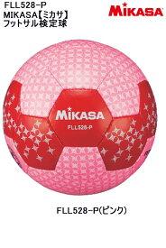 品番:FLL528-PMIKASA【ミカサ】フットサル検定球 一般 大学 高校 中学校 フットサルボール 検定球 4号球 ピンクフットサル ボール