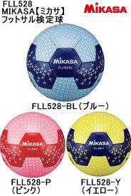 【ポイント9倍】【お買物マラソン限定】品番:FLL528MIKASA【ミカサ】フットサル検定球 一般 大学 高校 中学校 フットサルボール 検定球 4号球フットサル ボール
