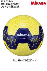 品番:FLL528-YMIKASA【ミカサ】フットサル検定球 一般 大学 高校 中学校 フットサルボール 検定球 4号球 イエローフットサル ボール