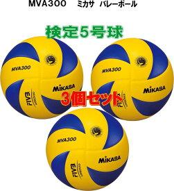 品番:MVA300即日出荷対応!『MVA300検定球3個』【ミカサ】≪5号≫バレーボールMVA300