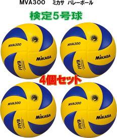品番:MVA300即日出荷対応!『MVA300検定球4個』MIKASA【ミカサ】≪5号≫バレーボール