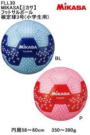 ★即日発送可品番:FLL30MIKASA【ミカサ】フットサルボール検定球3号(小学生用)キッズ ジュニア 小学生