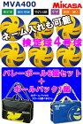 『MVA400検定球6個+ボールバッグ』【送料無料】【ミカサ】≪4号≫バレーボールMVA400・6個+VL6B-BL・1個≪バレーボール6個セット≫