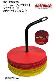 品番:softouch【ソフタッチ】フラットマーカー 2色セット20枚入りサッカー フットサル スポーツ トレーニング用品 マーカーコーン 練習用具
