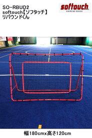 即日発送可品番:SO-RBUD2softouch【ソフタッチ】リバウンドくんサッカー・フットサル基礎練習に!反復練習器具ボールがビヨーンとかえってくるので一人で練習できる!ドッヂボール リバウンダー 野球 ピッチング練習