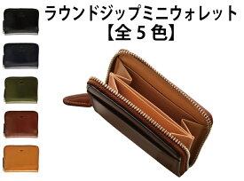 【正規販売店】イルブセット イル・ブセット Il Bussetto ラウンドジップミニウォレット 財布