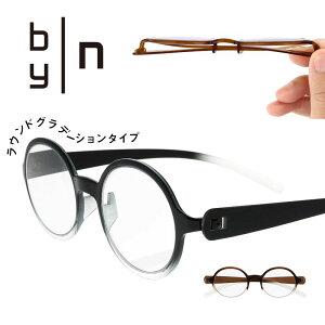 【正規販売】リーディンググラス バイエヌ by | n スナップグラス ラウンドタイプ グラデーション PCメガネ 老眼鏡 シニアグラス