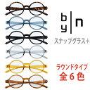 【正規販売】リーディンググラス バイエヌ by | n スナップグラス ラウンドタイプ PCメガネ 老眼鏡 シニアグラス