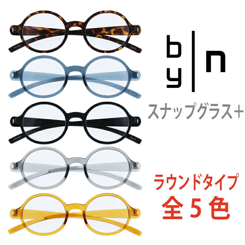 バイエヌ by   n スナップグラス+ ラウンドタイプ リーディンググラス PCメガネ