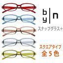 【正規販売】リーディンググラス バイエヌ by | n スナップグラス+ スクエアタイプ PCメガネ 老眼鏡 シニアグラス