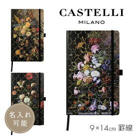 【New!ポケットサイズ登場】 カステリミラノ ノート ポケット 7mm 横罫 VINTAGE CASTELLI MILANO