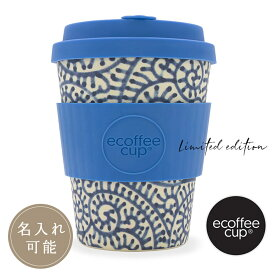 公式 【正規販売店 限定入荷】ecoffee cup エコーヒーカップ Setsuko 12oz/340ml エコ サスティナブル カップ オシャレ ギフト プレゼント