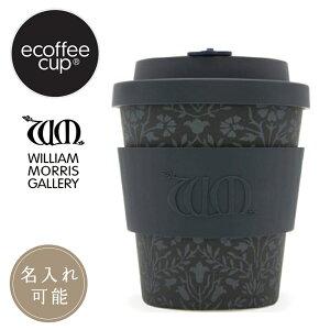 ecoffee cup エコーヒーカップ 600606 WALTHAMSTOW 8oz/240ml WILLIAM MORRIS ウィリアム・モリス