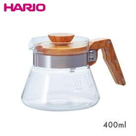 【HARIO】ハリオ コーヒーサーバー400 オリーブウッド VCWN-40-OV